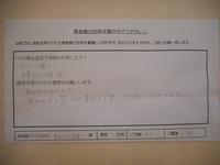 ぎっくり腰の痛みがやわらぎました 大津市石山 キャベツ頭様 女性 60才 主婦