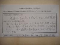 1回の通院で首の痛みが和らぎ喜んでいます 大津市石山  M・K様 女性 65才