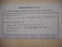 一度の施術で腫れ、痛みがなくなりました 大津市石山 M・K様 女性 10才 小学生