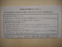 近くに「げんき整骨院」があるので安心です 大津市石山 S・C様 女性 49才 パート