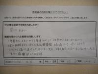 今では1度も、めまいがしなくなりました 大津市瀬田 H・K様 女性 65才