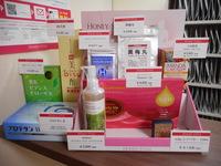 健康と美容に役立つ商品の取り扱い