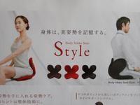 新しい姿勢ケアのかたち 「Style」好評販売中!!