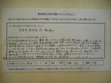 起床時、数時間続く腰痛を感じる事がなくなりました 奥田キミコ様 女性 75才 主婦
