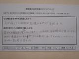 肩の痛みが日に日に良くなってきました 大津市石山 的場タイル様 男性 76才 タイル張業